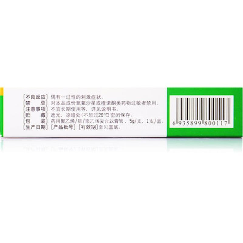 杰奇 盐酸左氧氟沙星眼用凝胶 5g:0.015g