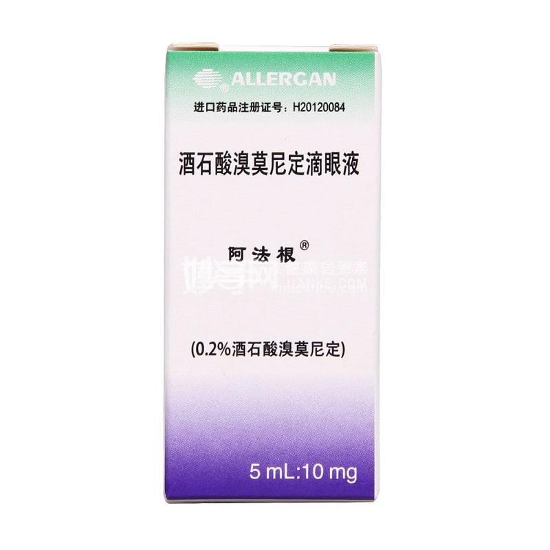 阿法根 酒石酸溴莫尼定滴眼液 10mg:5ml