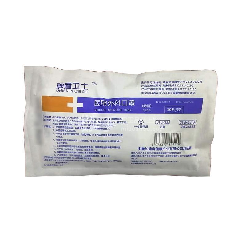 【新包装】神盾卫士 医用外科口罩(无菌) 175mm*95mm*10只