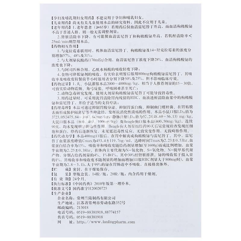 【效期秒杀】舒威 枸橼酸铋雷尼替丁胶囊 0.2g*14粒