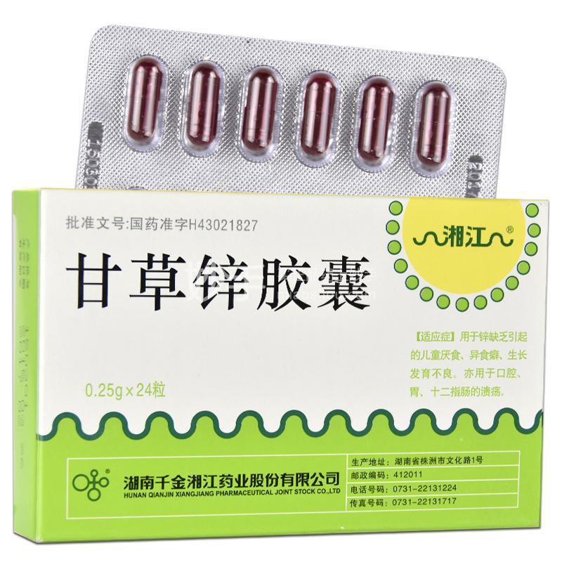 【湘江】甘草锌胶囊 0.25g*24粒