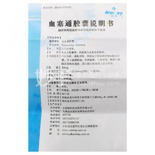 维和药业 血塞通胶囊 50mg*24粒