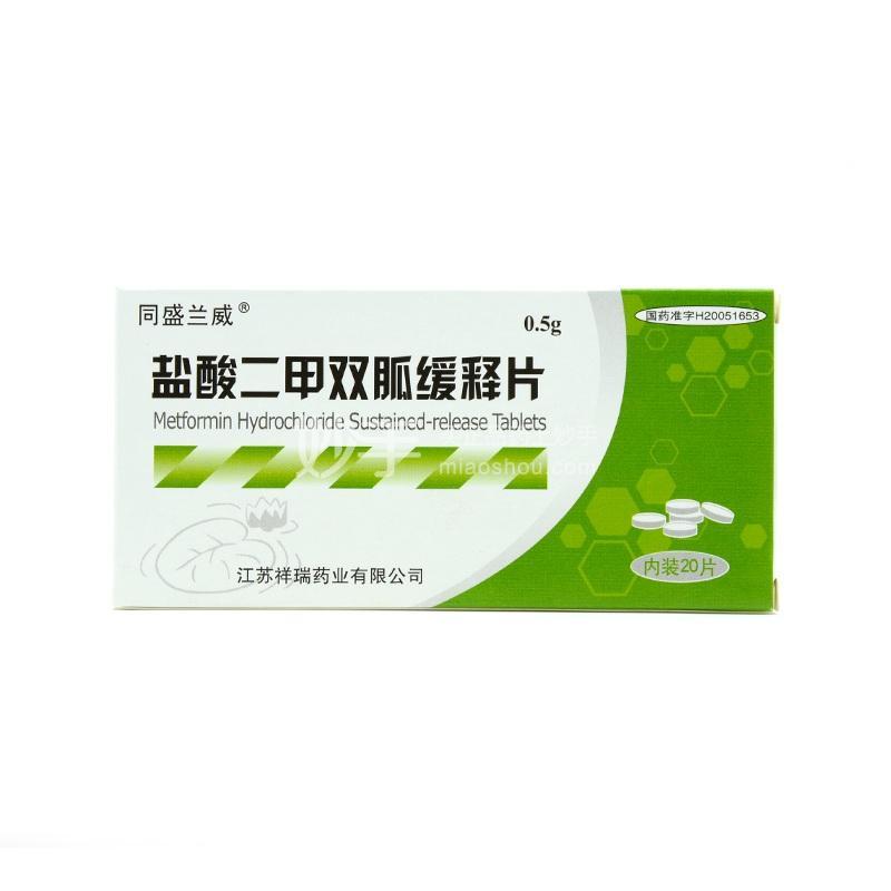 同盛兰威 盐酸二甲双胍缓释片 0.5g*20片