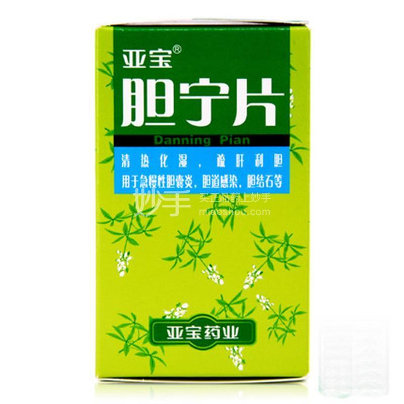 亚宝 胆宁片 0.25g*100片