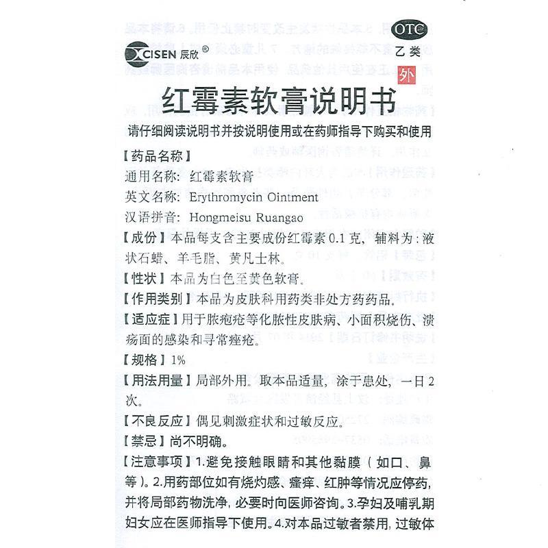 辰欣 红霉素软膏 1%*10g