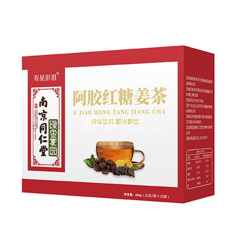 南京同仁堂 阿胶红糖姜茶 200g(10g*20袋)有效期至2021.10月  介意勿拍