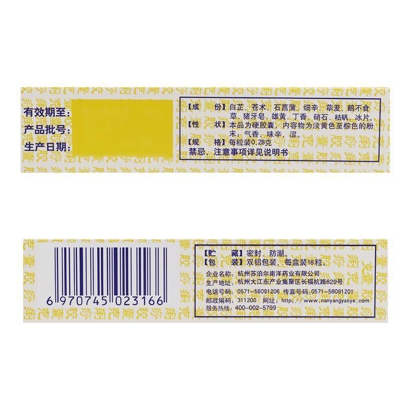 南洋 克痢痧胶囊 0.28g*16粒