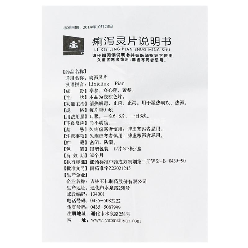 吉林玉仁 痢泻灵片 0.4g*12片*3板