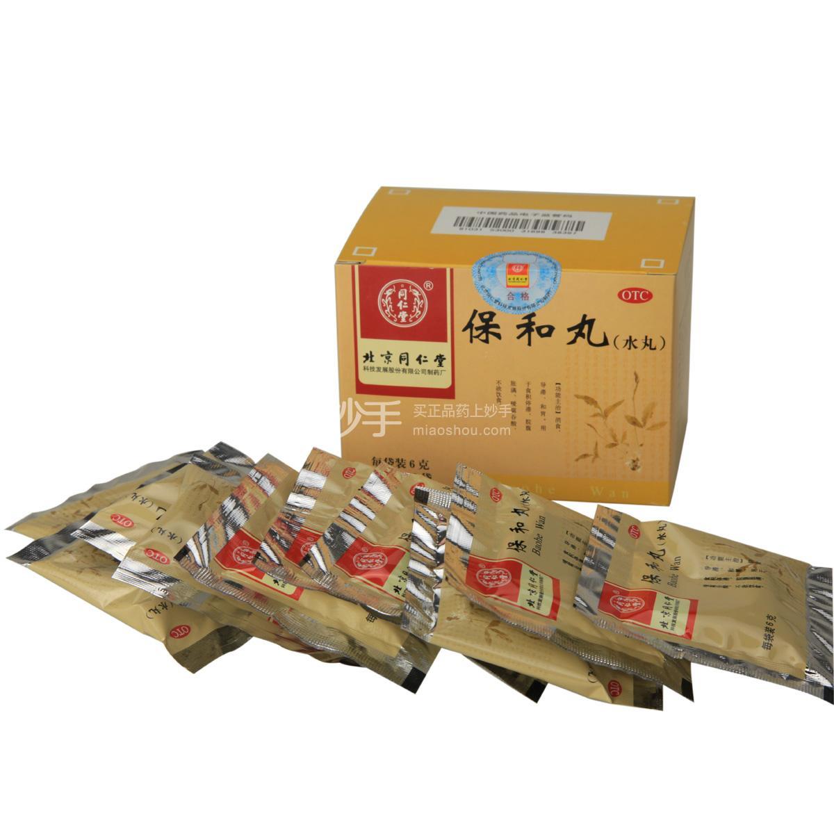 北京同仁堂 保和丸 6g*10袋