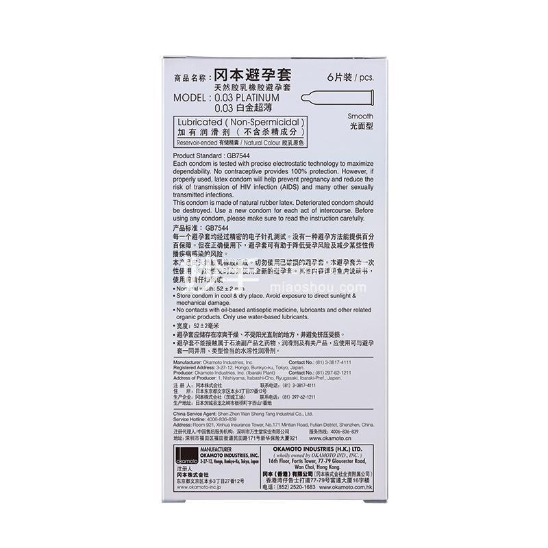 冈本(OKAMOTO)安全套(0.03白金超薄)6只