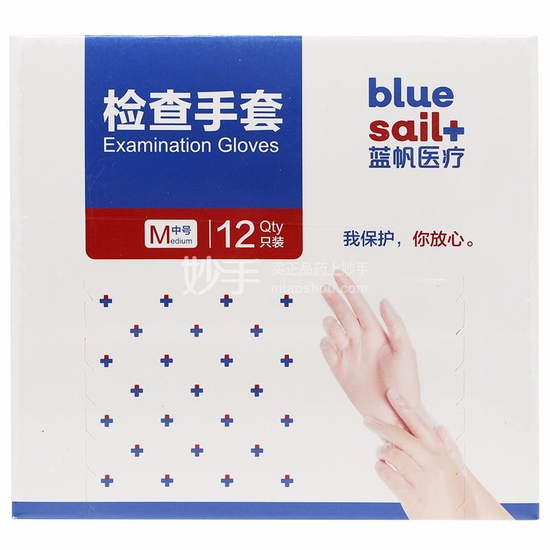 蓝帆医疗 检查手套 12只(M号)