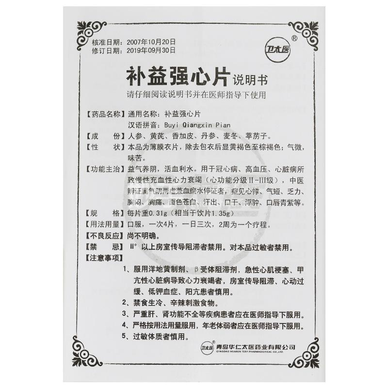 卫太医 补益强心片 36片/盒