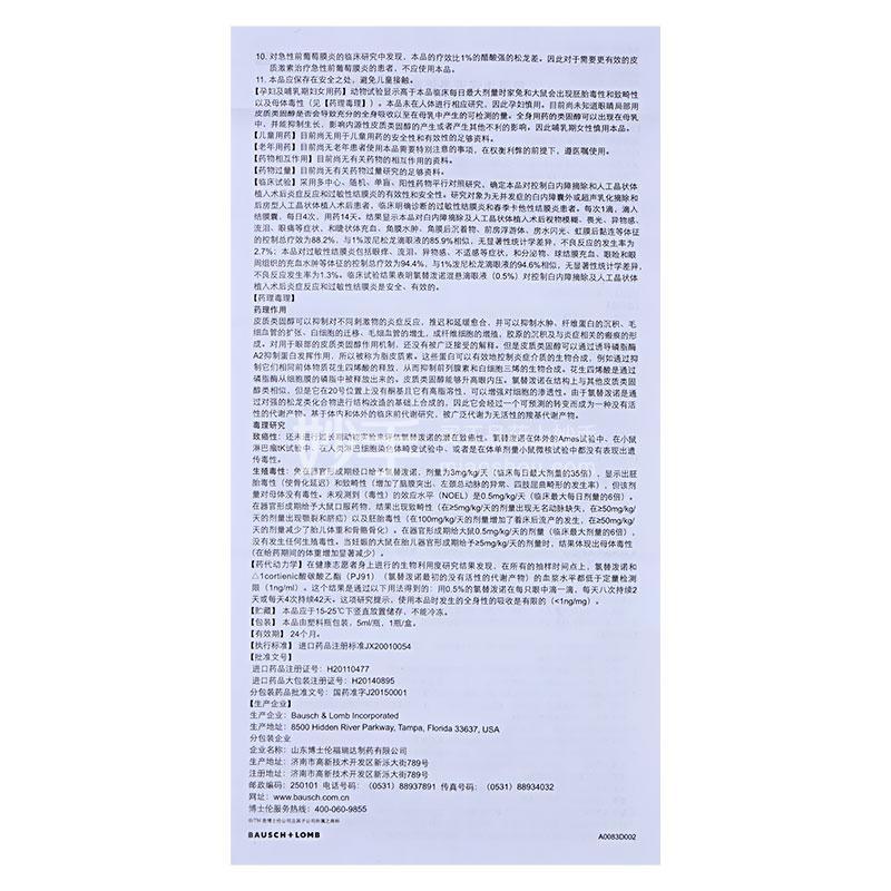 露达舒 氯替泼诺混悬滴眼液 0.5%(5ml:25mg)