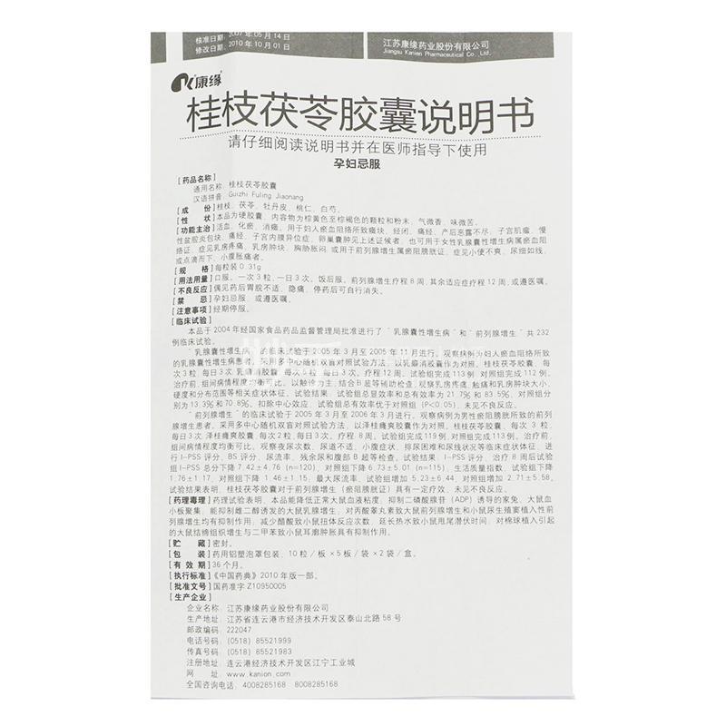 【康缘】桂枝茯苓胶囊 0.31g*100粒