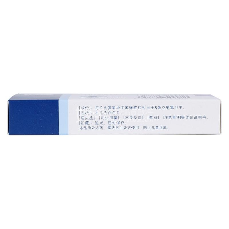 【10盒特惠】络活喜 苯磺酸氨氯地平片 5mg*7片*10盒