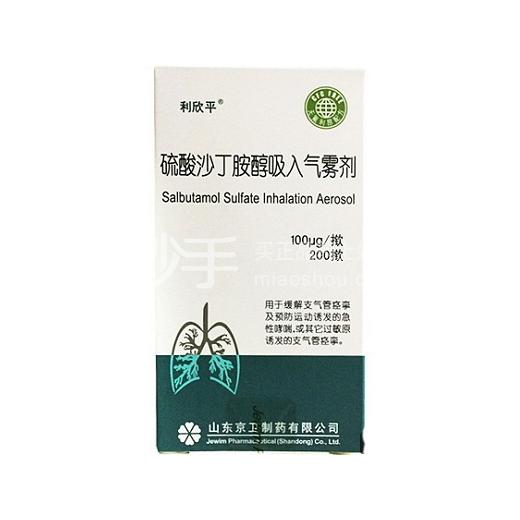 京卫药业 硫酸沙丁胺醇气雾剂 100ug*200掀