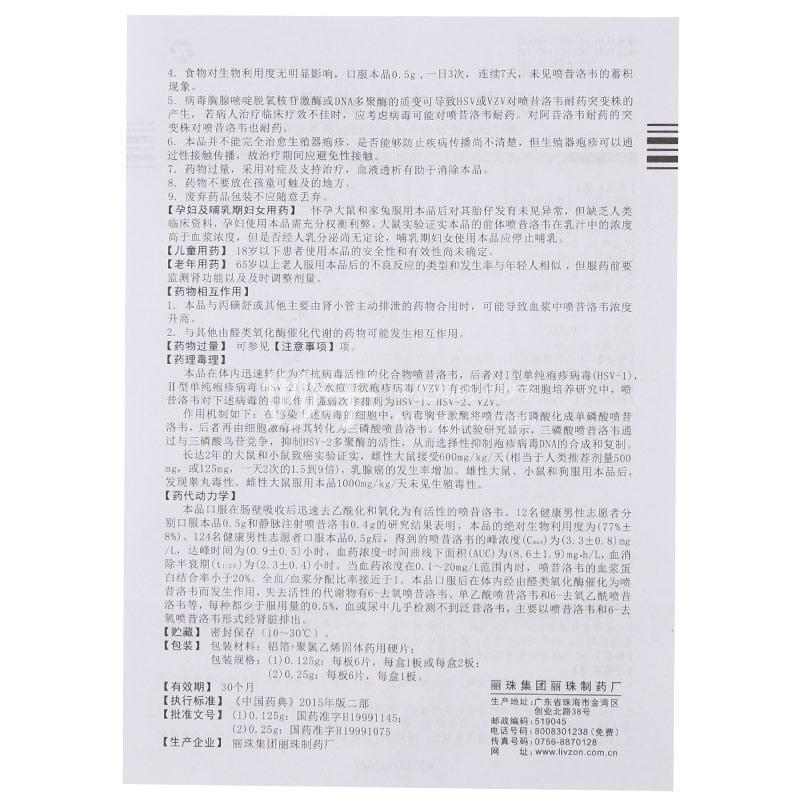 丽珠风 泛昔洛韦片 0.125g*6片