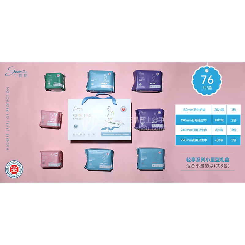 医护级卫生巾小量型礼盒