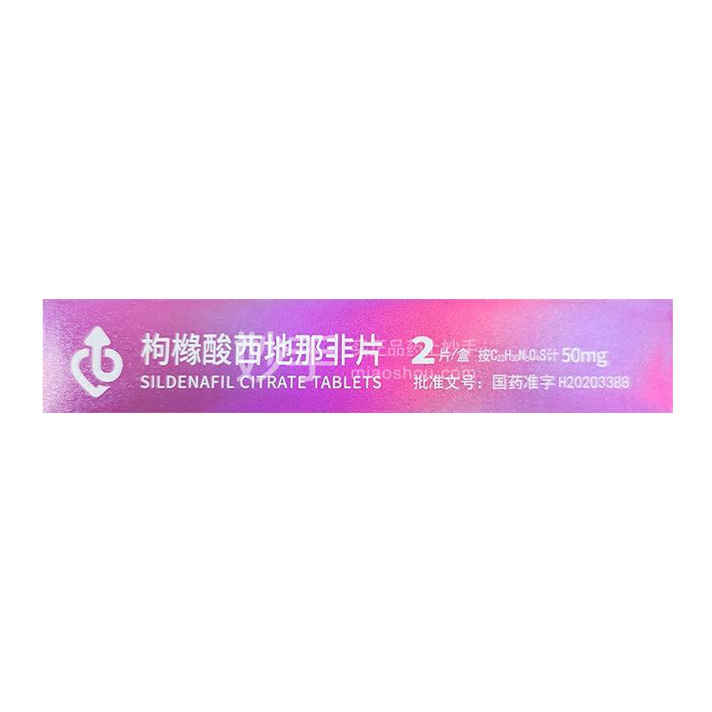 千威/齐鲁 枸橼酸西地那非片 50mg*2片