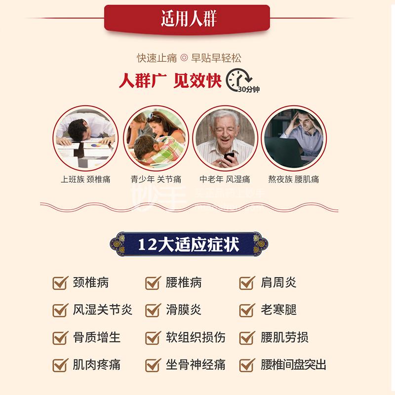 【新品特惠】阿祖 苗药消痛贴 30片/盒