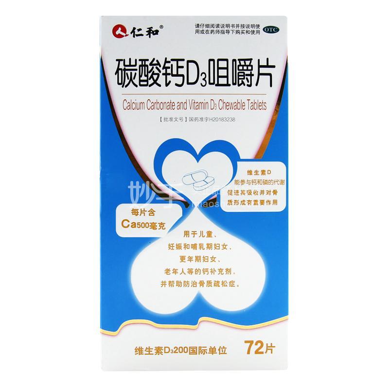 仁和 碳酸钙D3咀嚼片 72片