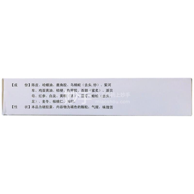 德济 补金胶囊 0.23g*60粒