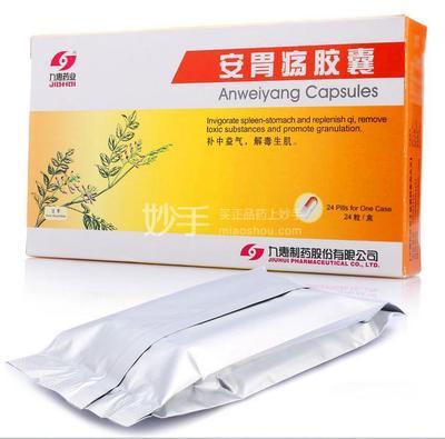 九惠药业 安胃疡胶囊 0.2g*12粒*2板