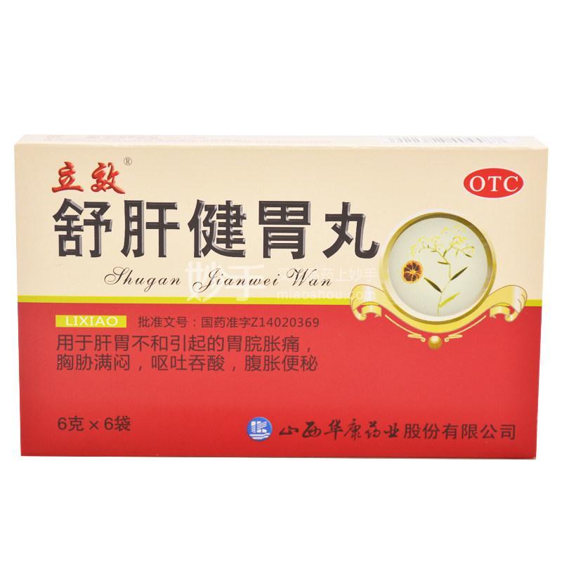 立效 舒肝健胃丸 6克*6袋