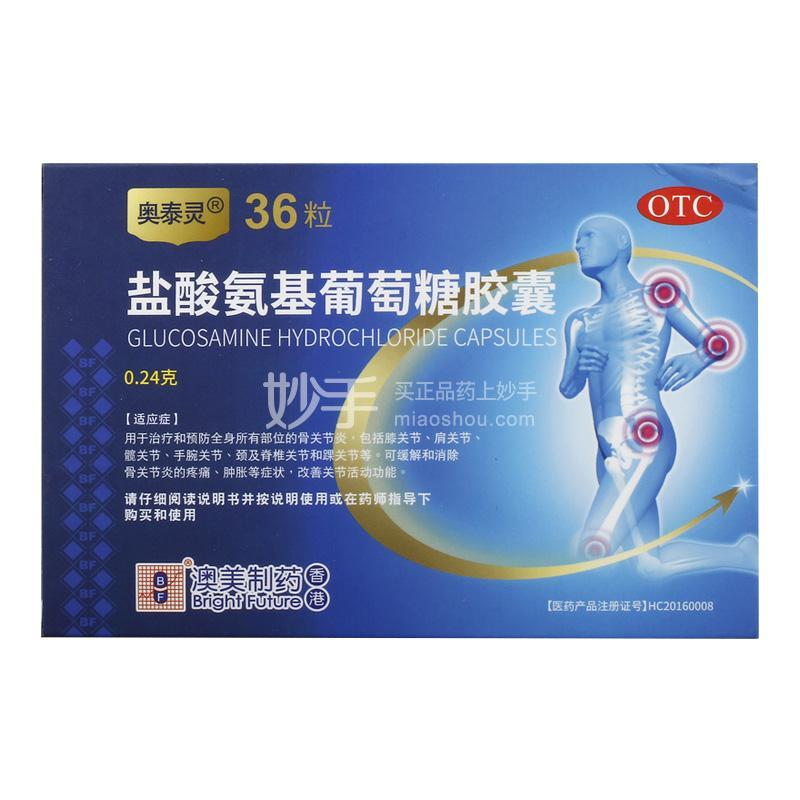 奥泰灵 盐酸氨基葡萄糖胶囊 0.24g*36粒