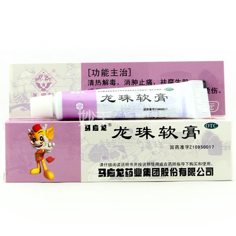 马应龙 龙珠软膏 10g