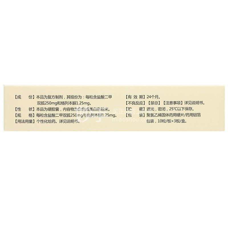二甲双胍格列本脲胶囊(Ⅰ)