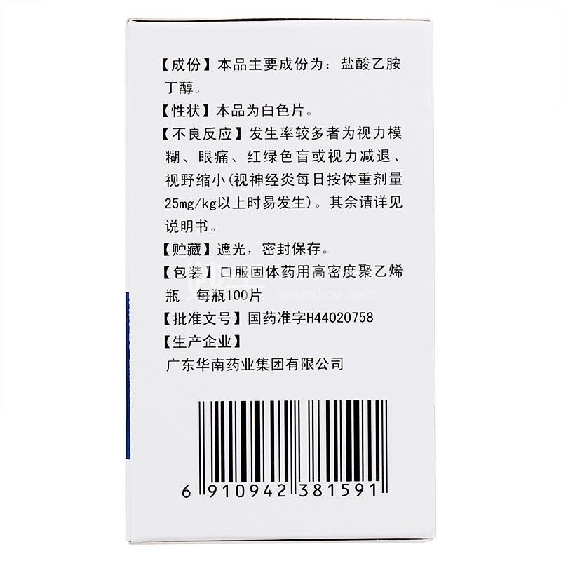 盐酸乙胺丁醇片