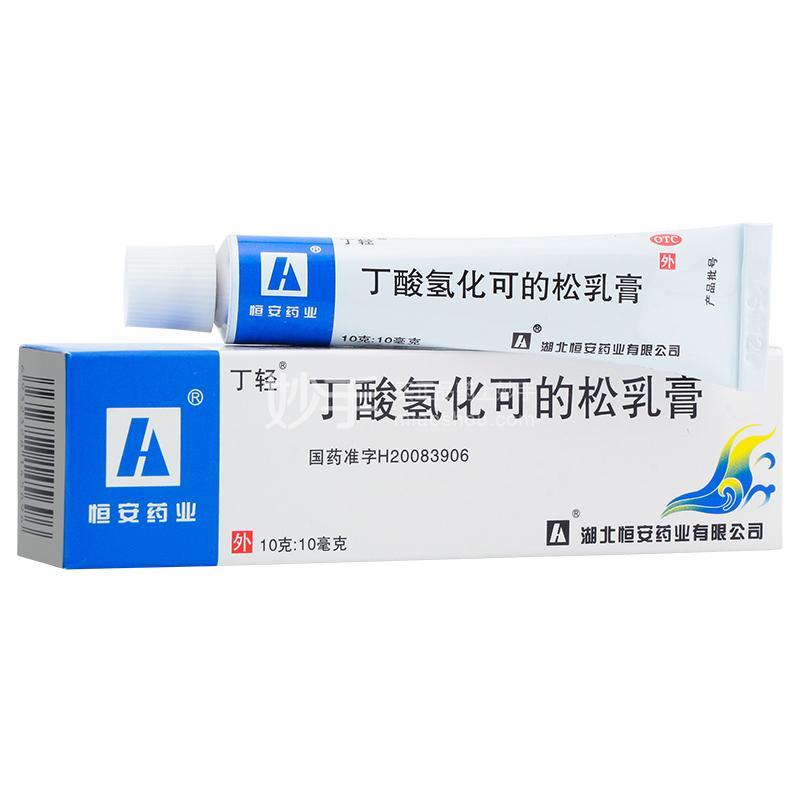 丁轻 丁酸氢化可的松乳膏 10g:10mg