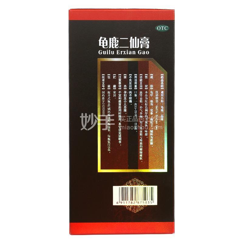 老中醫 龟鹿二仙膏 255g/瓶