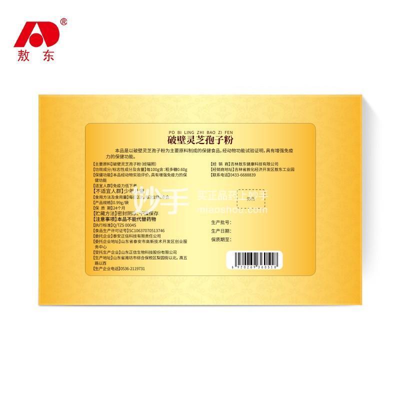 敖东破壁孢子粉(40袋)