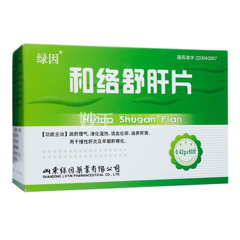 绿因 和络舒肝片 0.42g*60片
