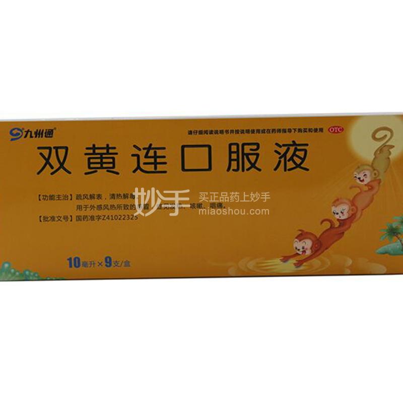 九州通 双黄连口服液 10ml*9支