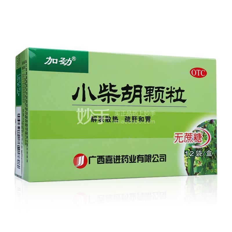 加劲 小柴胡颗粒 2.5g(无蔗糖)*10袋