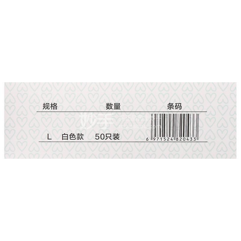可孚 医用检查手套(弹性聚乙烯手套) KD-N-TPE*50只(白色款L码)