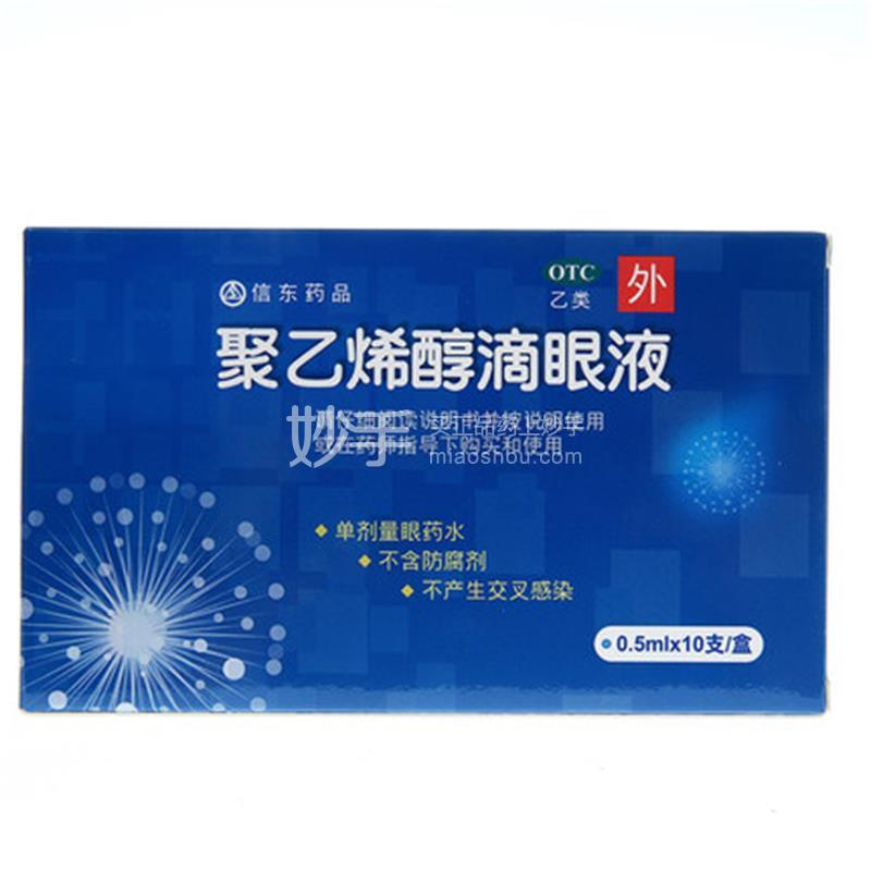 信东 聚乙烯醇滴眼液 0.5ml:7mg*10支