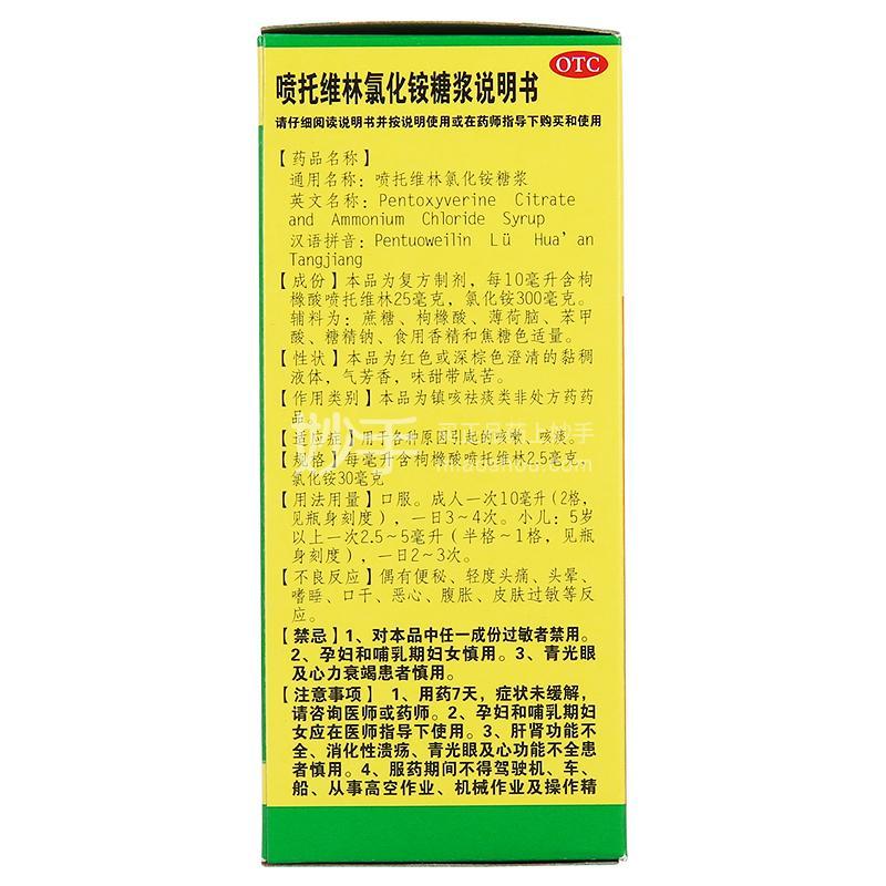 白云山星群 喷托维林氯化铵糖浆 100ml