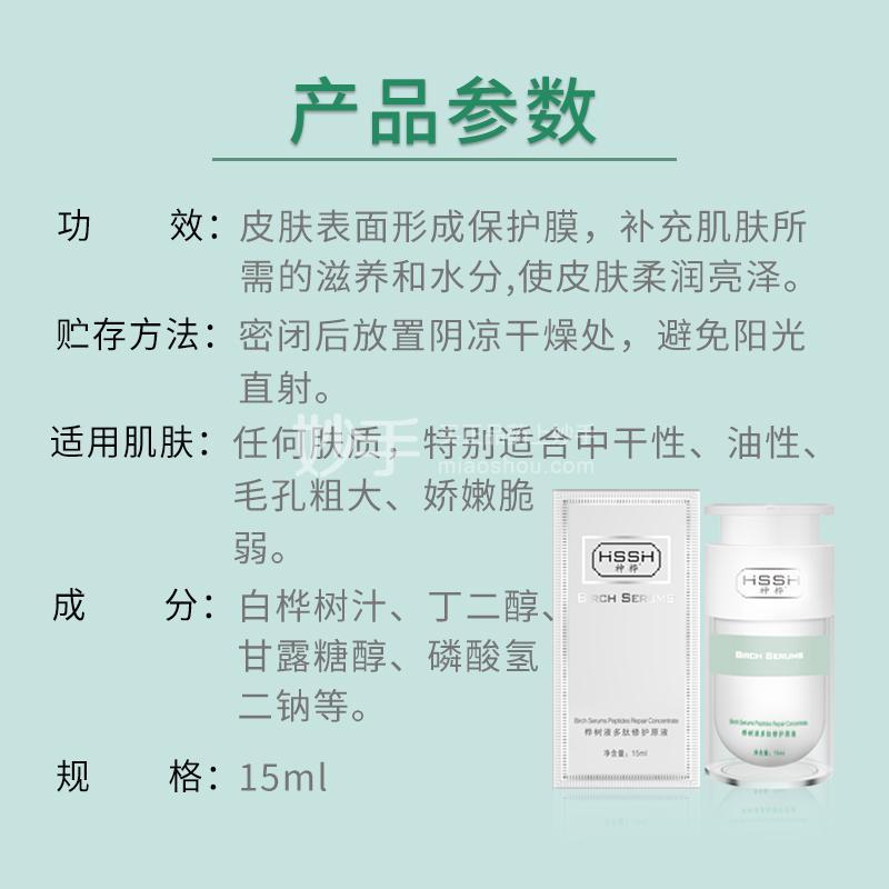 神桦 神桦桦树液多肽修护原液 15ml