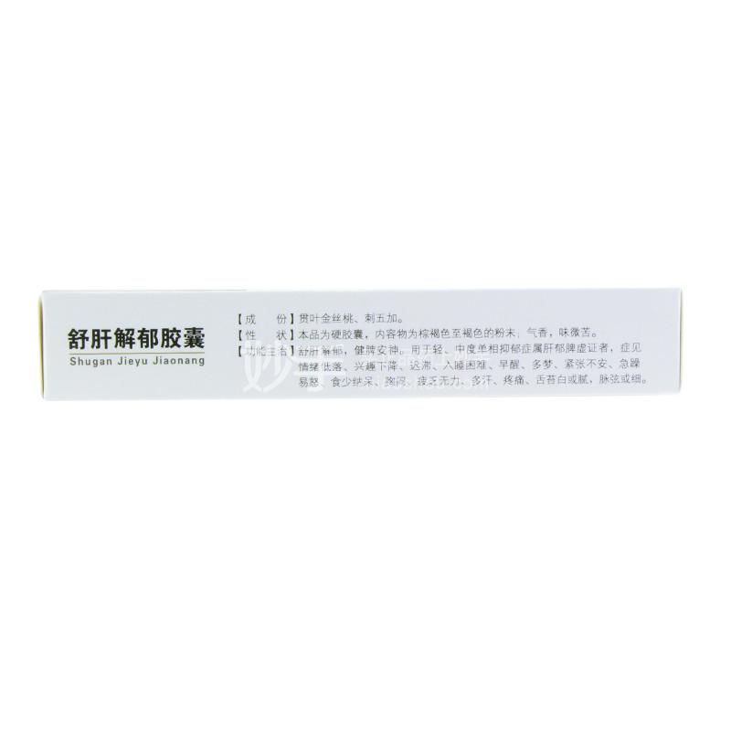 康弘 舒肝解郁胶囊 0.36g*28粒