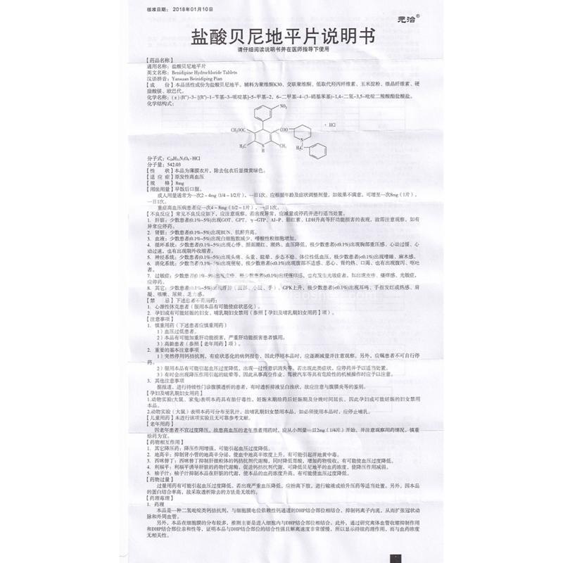 元治 盐酸贝尼地平片 8mg*7片/盒