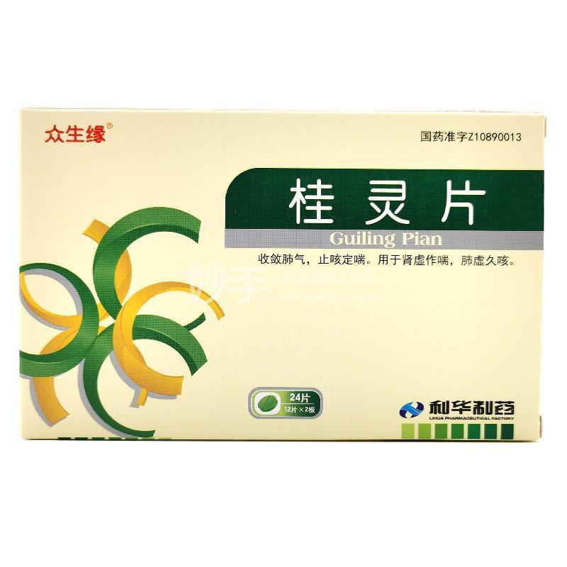 利华 桂灵片 0.35g*24片