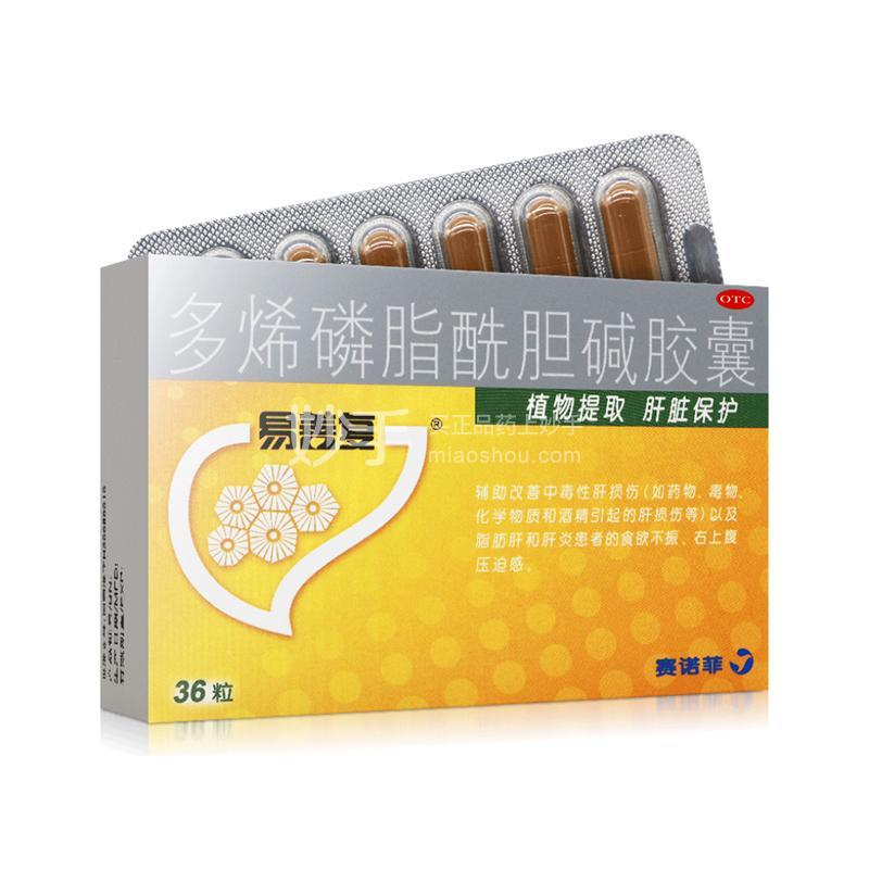 易善复 多烯磷脂酰胆碱胶囊 228mg*36粒