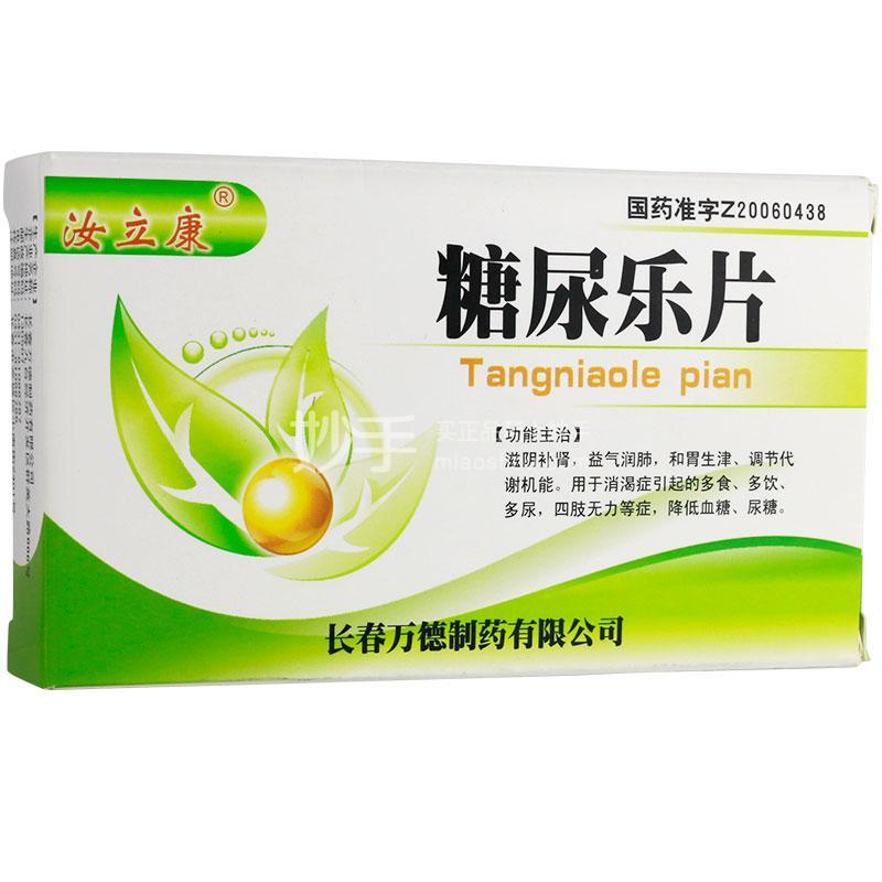 汝立康 糖尿乐片 0.62g*10片