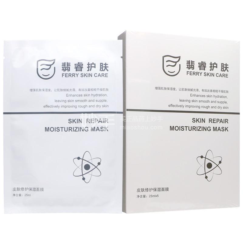 翡睿护肤 皮肤修护保湿面膜 25ml*5片