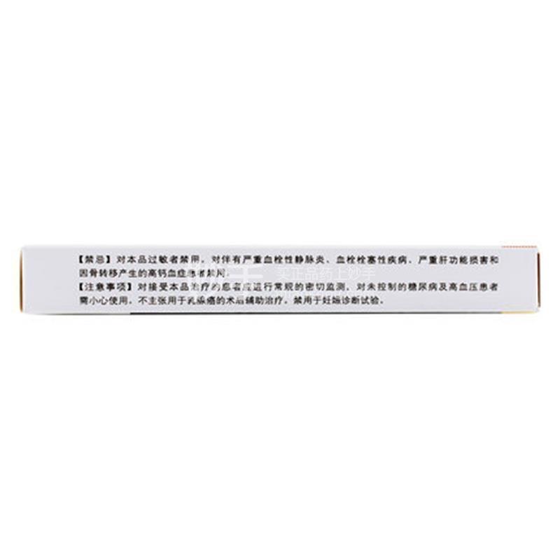 宜利治 醋酸甲地孕酮分散片 160mg*10片