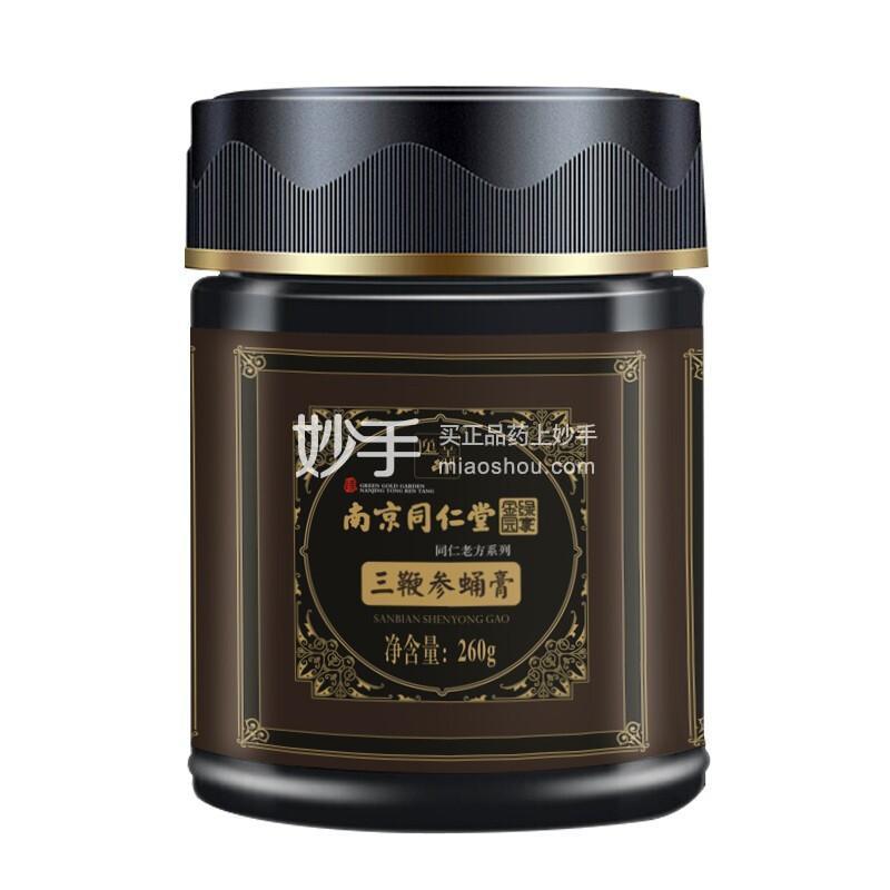 南京同仁堂   三鞭参蛹膏    260g/罐